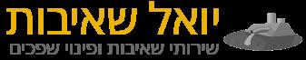 לוגו יואל שאיבות.png